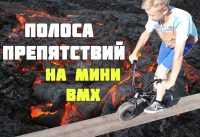 ПОЛОСА ПРЕПЯТСТВИЙ НА МИНИ BMX | OBSTACLE COURSE ON THE MINI BMX