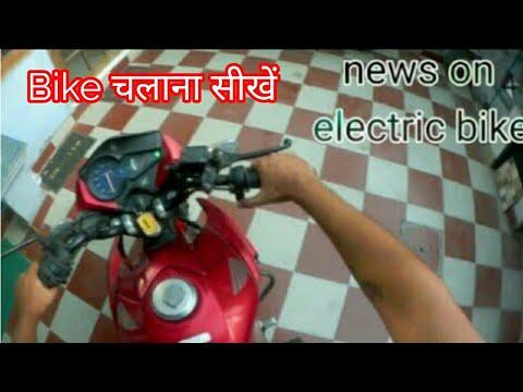 चलाना सीखें Learn how to ride bike ! electric bikes