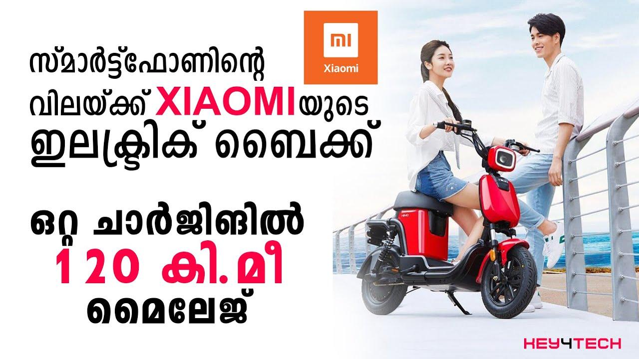 ഒറ്റ ചാര്ജില് 120 കി.മീ | ഷവോമിയുടെ ഇലക്ട്രിക് ബൈക്ക് | Xiaomi Electric Bike