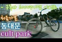 동대문 컬트파크에서 BMX 트릭! (댓글 참조)