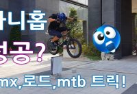 Bmx,로드,mtb 트릭과 시원하게 다운힐!