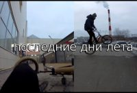 GoPro BMX от первого лица ll последние деньки лета