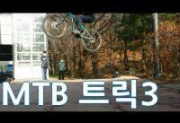 MTB,픽시,bmx 트릭 영상(MTB trick,Downhill Video)