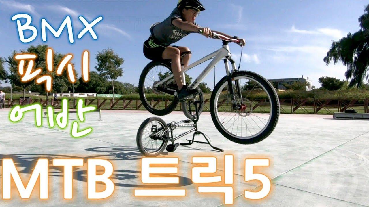 MTB,BMX,어반,로드,픽시 트릭영상