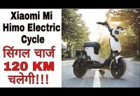 Xiaomi Mi HIMO Electric Bycycle T1 Unveiled With 120km Range