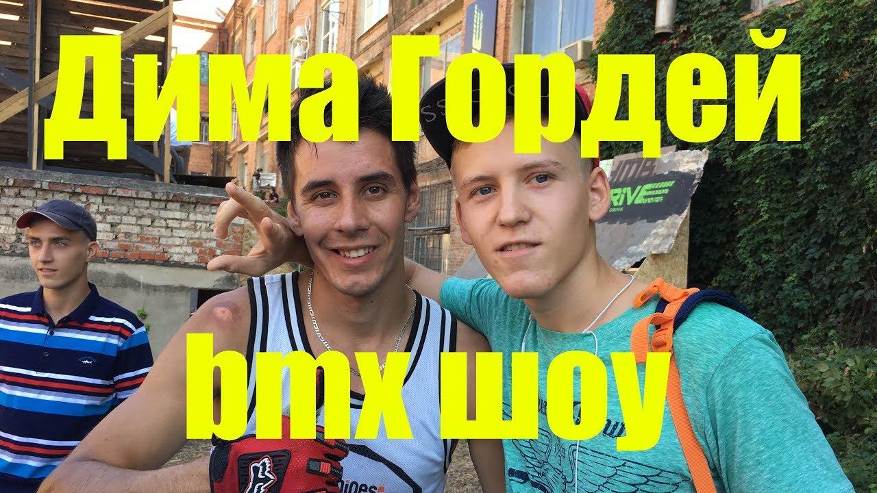 Дима Гордей // шоу bmx в Краснодаре  // VLOG