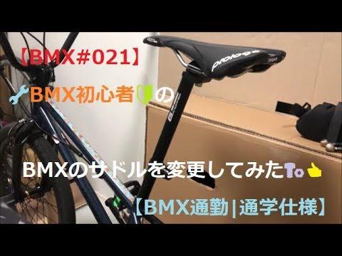 【BMX#021】🔧BMX初心者🔰のBMXのサドルを変更してみた🔩👍 【BMX通勤|通学仕様】