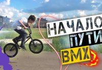 НАЧАЛО ПУТИ BMX