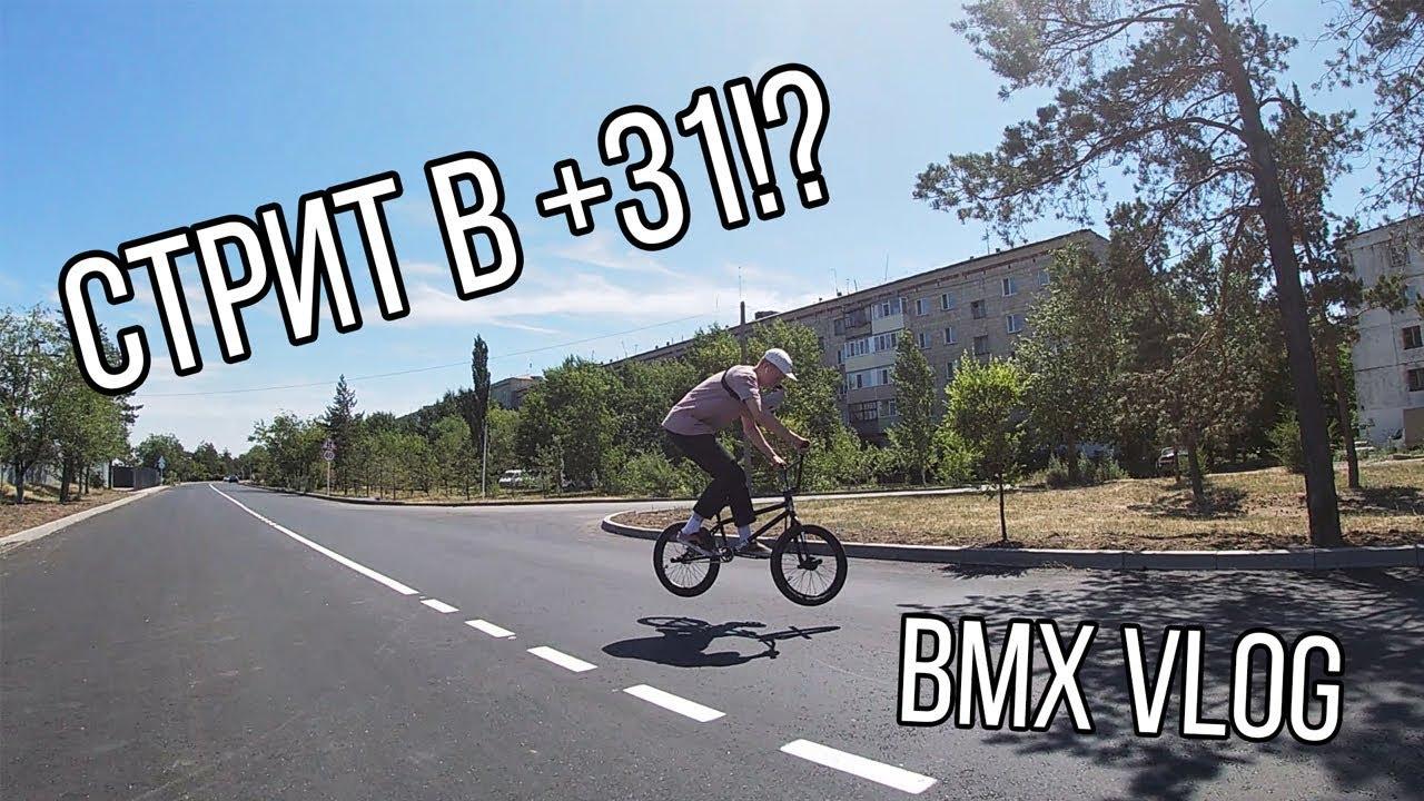 BMX VLOG: КАТАЕМСЯ В +31! n3