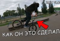 BMX VLOG: ОДИН ДЕНЬ ИЗ СКЕЙТ-ПАРКА! n2