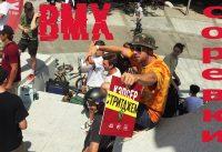 Capser BMX Monster energy Street contest в Харькове | Трейлер к полному видео