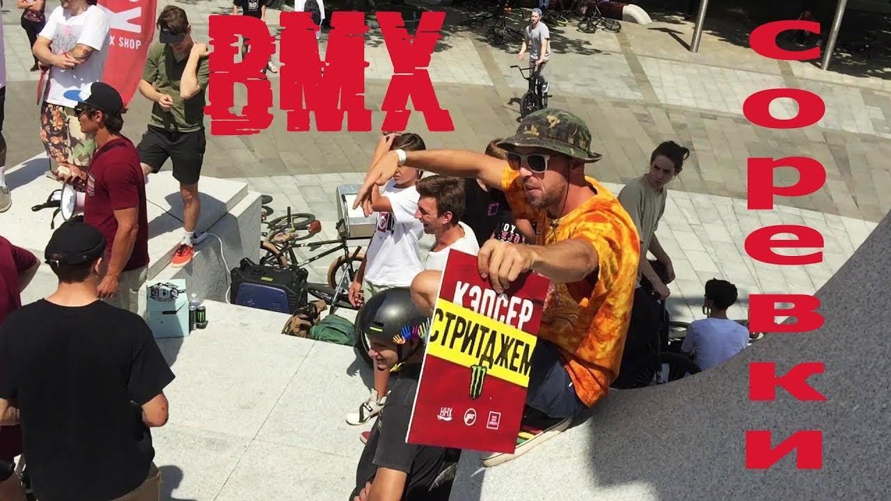 Capser BMX Monster energy Street contest в Харькове   Трейлер к полному видео