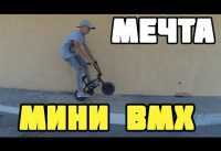 GAME OF BIKE НА MINI BMX | КУПИЛ MINI BMX |  GAME OF BIKE ON MINI BMX | MINI BMX BOUGHT