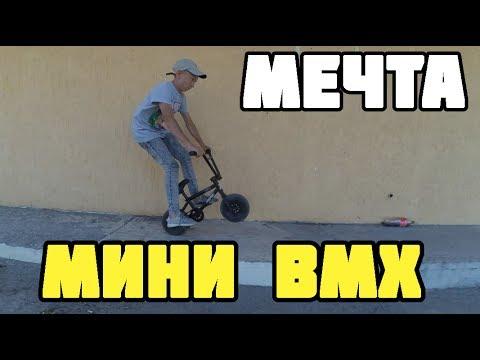 GAME OF BIKE НА MINI BMX | КУПИЛ MINI BMX |  GAME OF BIKE ON MINI BMX | MINI BMX BOUGHT