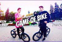 МОЩНЫЙ GAME OF BIKE BMX | ПАША ПАРФЕНЧУК VS АНТОН ШЕБЕКО