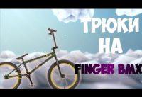 Трюки на фингер BMX.