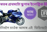 ভাৰতৰ প্ৰথমটো চুপাৰ ইলেক্ট্ৰিক বাইক Run Without Petrol INDIA S FIRST ELECTRIC SUPER BIKE