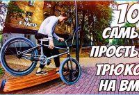 10 САМЫХ ЛЁГКИХ ТРЮКОВ НА BMX | 3 часть