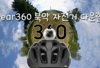 자전거로 북악스카이웨이 360도 카메라로 촬영해봤다. 360 VLOG Bike Downhill