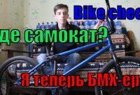 | Bike check | Новый BMX Ромы | Где самокат? |