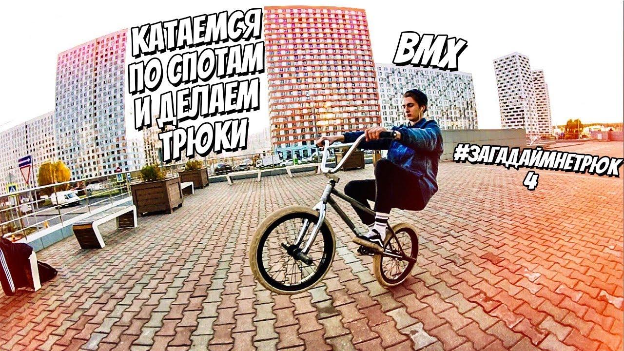 КАТАЕМСЯ ПО ГОРОДУ И ДЕЛАЕМ ТРЮКИ | МНОГО БАРСПИНОВ |#ЗАГАДАЙМНЕТРЮК 4 | BMX