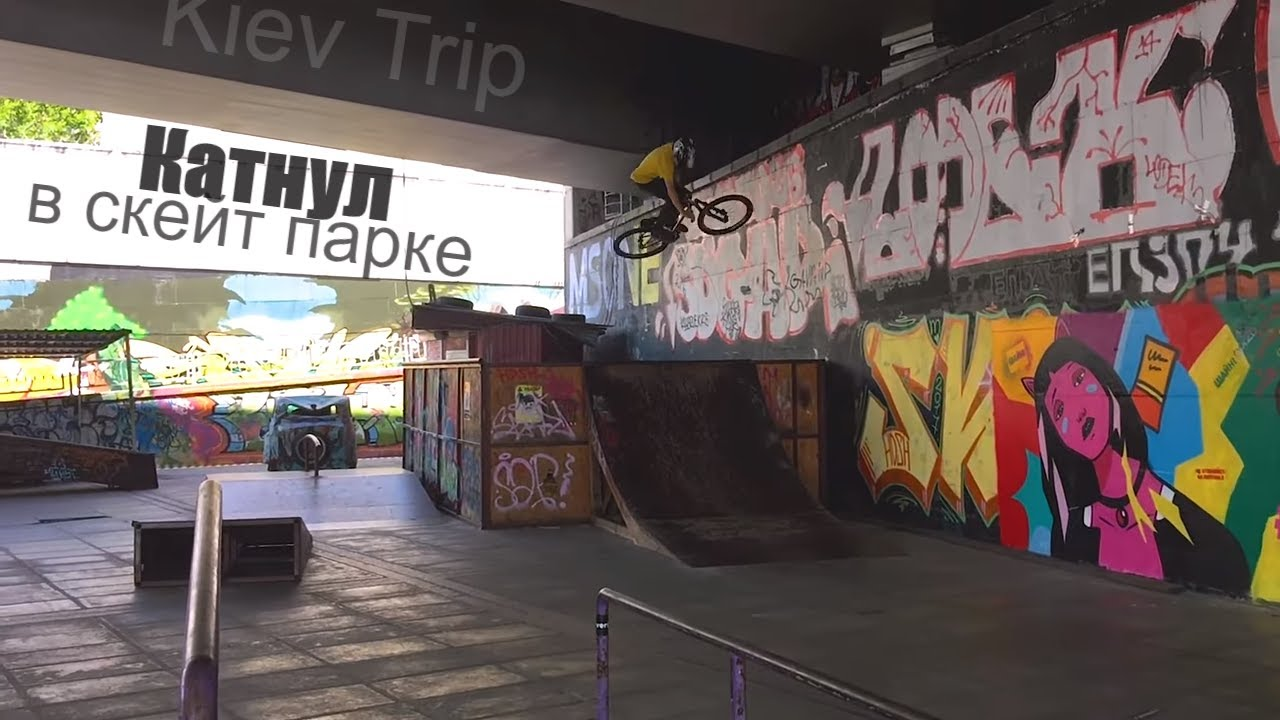 Катка , Киев и немного фана | Kiev Trip | mtb bmx трюки