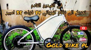 تعديل بسكليت هارلي كروزر الى نظام كهربائي 72 فولت electric bike 72volt -2000w