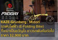 มารู้จักกับจักรยานรักโลกด้วยพลังงานสะอาด KAZE-Grünberg : Midori (e-folding Bike)