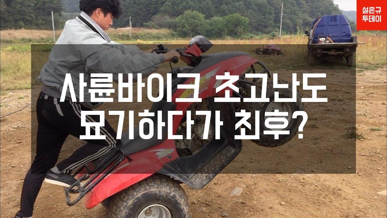 사륜바이크 ATV 초고난도 묘기, 최후는? (4X4 Bike ATV Moutain Driving)