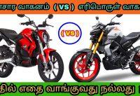 Electric scooter/bike/car vs fuel scooter/bike/car in tamil | தமிழில் | Mech Tamil Nahom