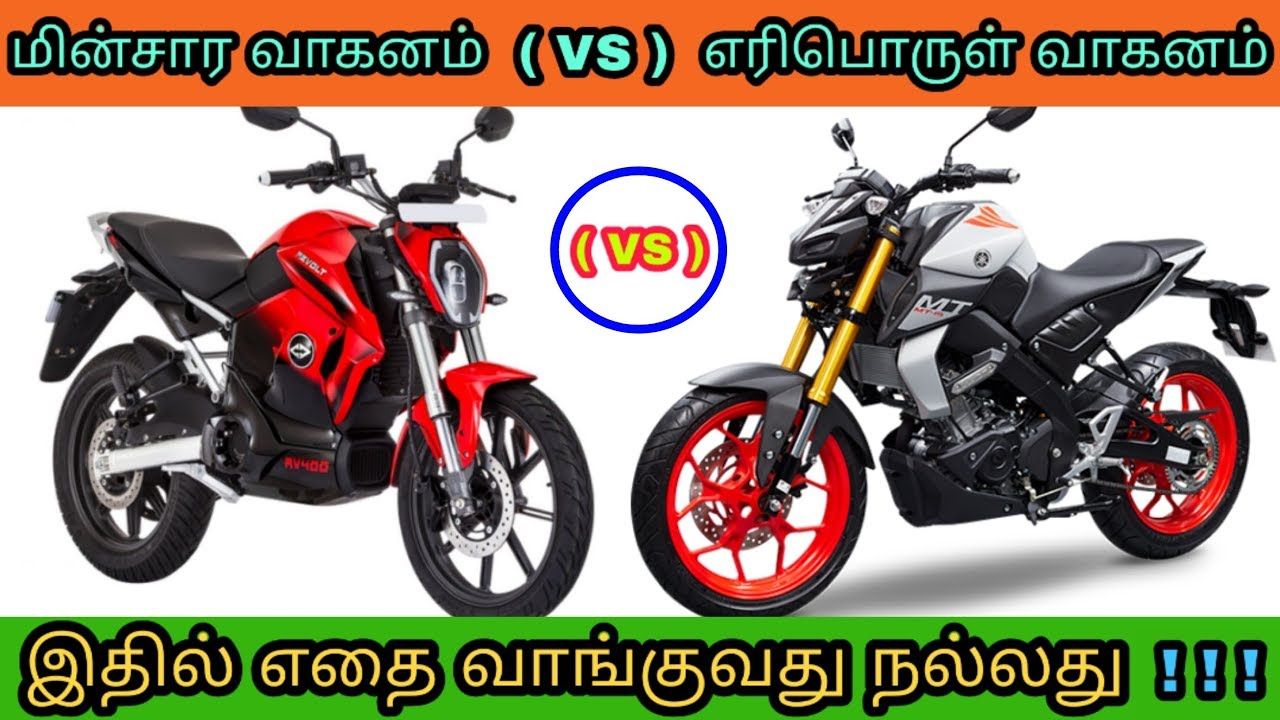 Electric scooter/bike/car vs fuel scooter/bike/car in tamil | தமிழில் | Mech Tamil Nahom