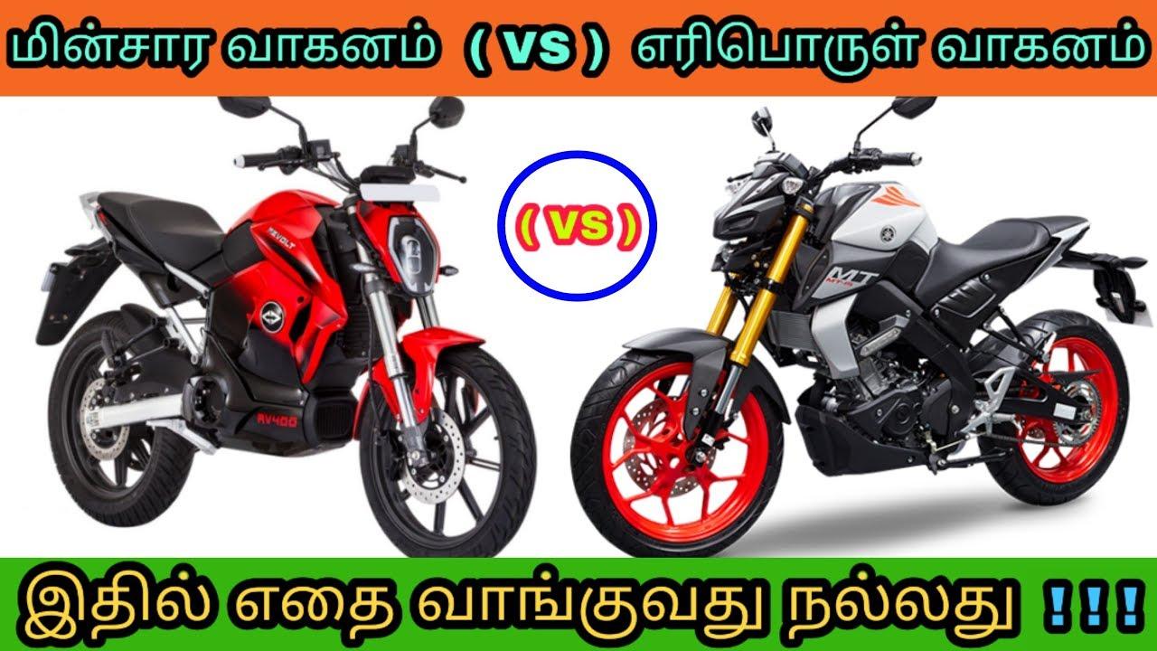 Electric scooter/bike/car vs fuel scooter/bike/car in tamil   தமிழில்   Mech Tamil Nahom
