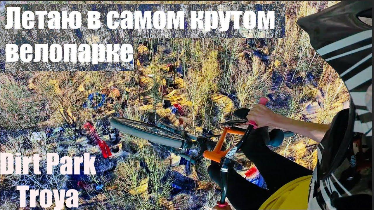 Лучшие трамплины Украины | трюки BMX | Киев трип 2 часть