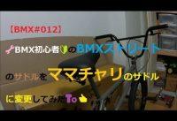 【BMX#012】🔧BMX初心者🔰のBMXストリートのサドルをママチャリのサドルに変更してみた🔩👍