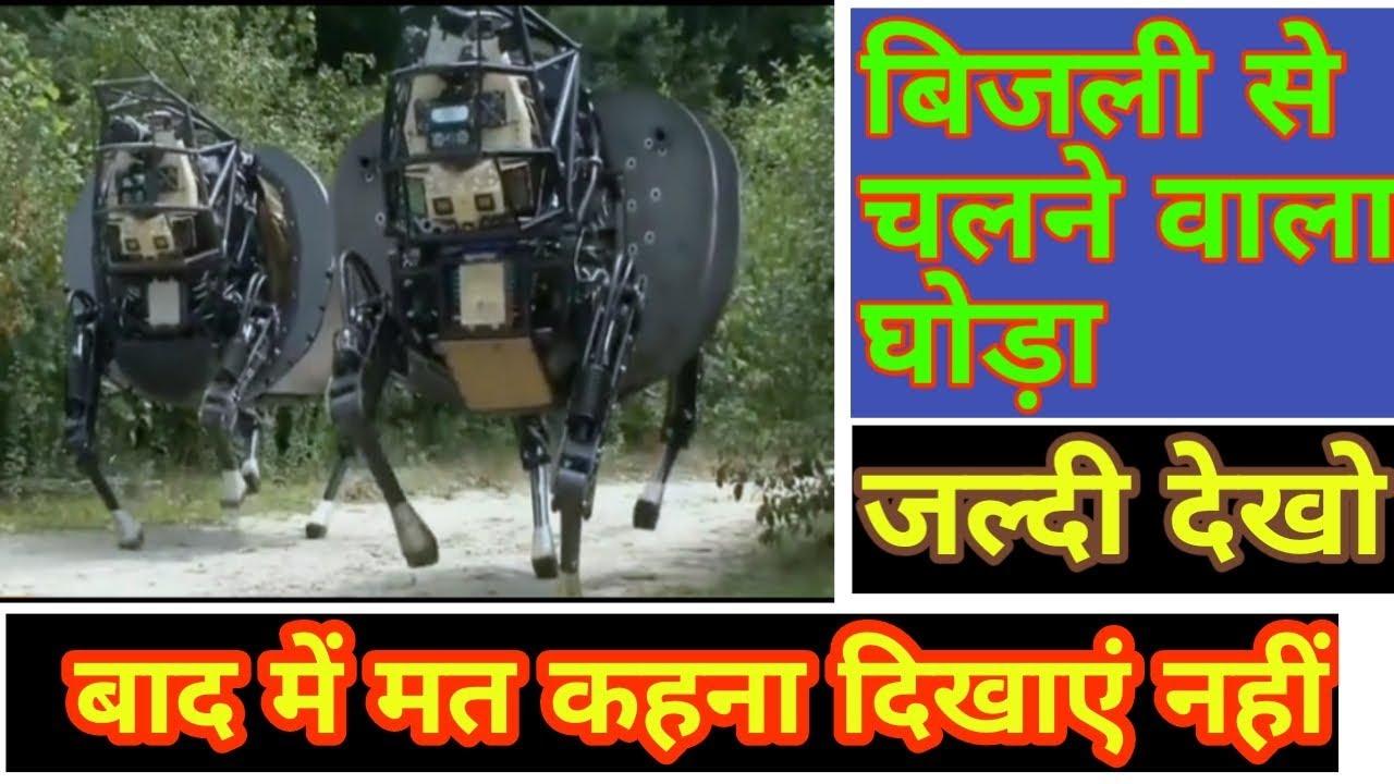 Bijli se chalne wala Ghora  | Electric Horse 2020 | Electric Machine 2020 | New Tech Scheme