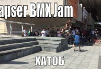 Capser BMX Jam - ХАТОБ часть 2