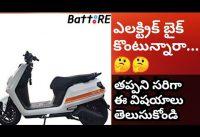 Electric Bike | Everything you need to know telugu information Manoj tec tv  2020