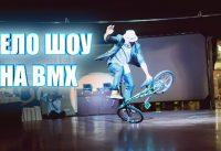 Niyaz Zaripov | Promo - BMX Flatland/Freestyle artist