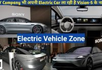 🔥SONY Company भी अपनी Electric Car ला रही है बहुत जल्द Vision-S के नाम से।🔥