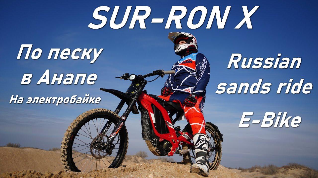 Sur-Ron X electric bike GoPro 8