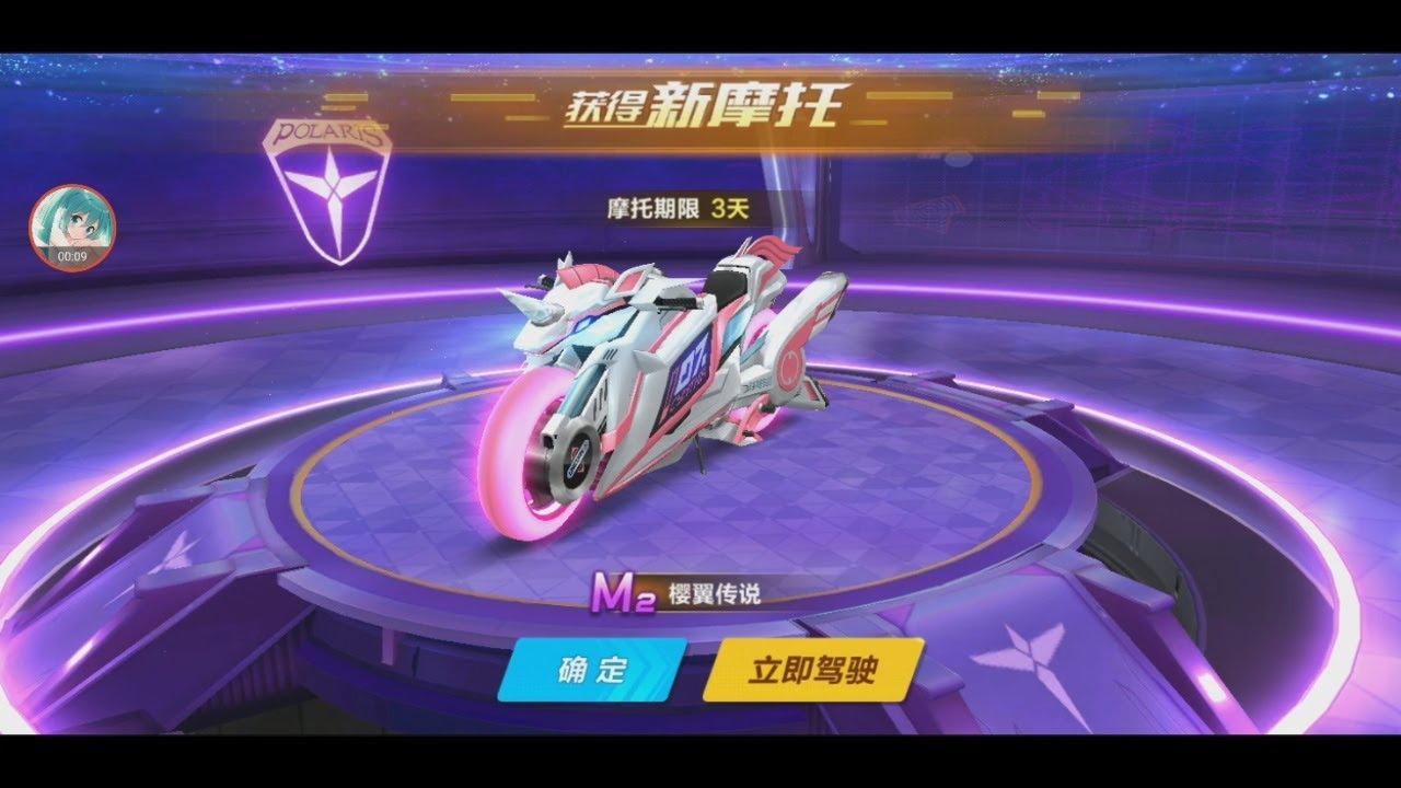 Pink Car, Now Pink Bike? - Review M2 Sakura Wings 【QQ Speed Mobile】