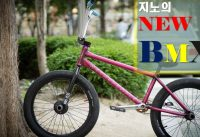 드디어 놓아준 단무지... 지노가 드디어 BMX 기변을 하다?!!