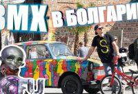 BMX в Болгарии - OFU