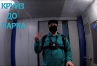 Gopro КРУИЗ ДО ПАРКА / немного BMX трюков