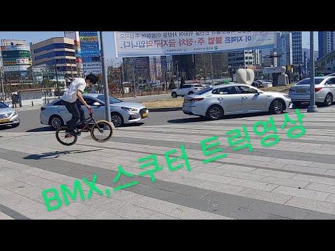 LGV50ThinQ  BMX Bike Trick Video