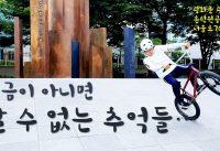 폭염에 떠난 서울 BMX 라이딩.... 광화문 스트릿 & 서울 야경을 보다!!