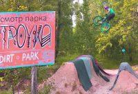 Самый крутой велотрек Украины - Дерт Парк Стройка Троещина | трамплины для bmx mtb
