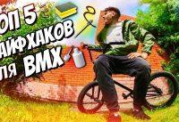 ТОП 5 ЛАЙФХАКОВ ДЛЯ BMX