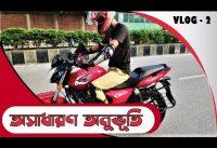 নতুন বাইকার | How to ride bike | RKS 100 CC V3 | Vai Vlogger |  Vlog 2