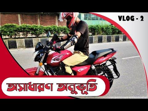 নতুন বাইকার   How to ride bike   RKS 100 CC V3   Vai Vlogger    Vlog 2